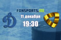 Динамо — Северсталь (11 декабря 2018): прогноз и обзор матча