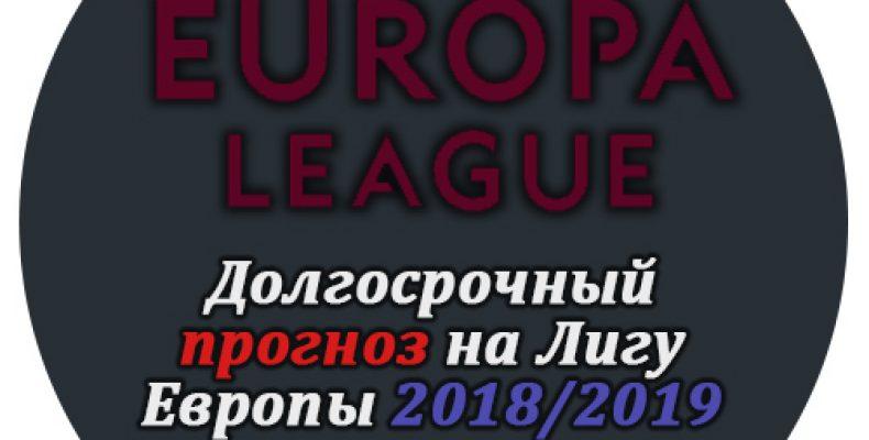 Кто победит и выиграет лигу Европы в 2018/2019