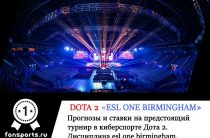 ДОТА 2: прогнозы и ставки на турнир «Esl one birmingham»