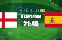 Англия – Испания (8 сентября 2018). Прогноз и обзор матча
