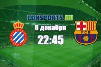 Эспаньол — Барселона (8 декабря 2018). Прогноз и обзор на матч
