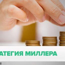 Стратегия: финансовый менеджер Миллера