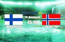 Финляндия – Норвегия: фины забьют минимум три шайбы