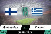 Финляндия – Греция прогноз и обзор матча, 05.09.2019