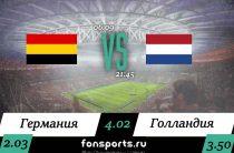 Германия – Нидерланды: прогноз, обзор матча, статистика (06.09.2019)