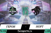Heroic — North прогноз на CS: ESL Pro League (22 мая 2019)