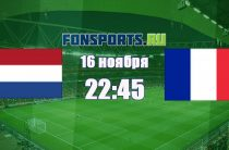 Нидерланды – Франция (16 ноября 2018): прогноз на матч и коэффициенты