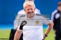 Гордон Стракан покинет сборную Шотландии