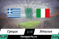 Греция – Италия прогноз на Евро, 8 июня 2019