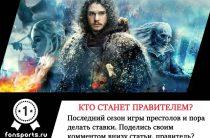 Игра Престолов: кто будет правителем Семи Королевств в конце сериала?