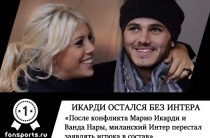 Ванда Нара: «Икарди хочет играть в Интере»