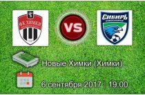 Прогноз на матч Химки-Сибирь 6 сентября 2017