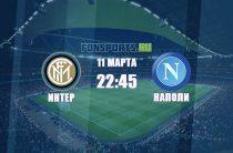 Интер – Наполи: 11 марта «змеи» сыграют против «голубых»