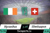 Ирландия – Швейцария прогноз и обзор матча, 05.09.2019