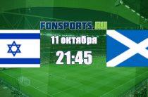 Прогноз на матч Израиль – Шотландия, 11 октября 2018
