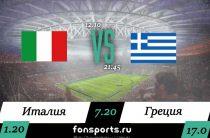 Италия – Греция: прогноз, обзор матча, статистика (12.10.2019)