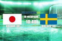 Япония (ж) – Швеция (ж): хоккеистки из Швеции заберут победу
