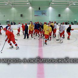 Где можно играть в любительский хоккей