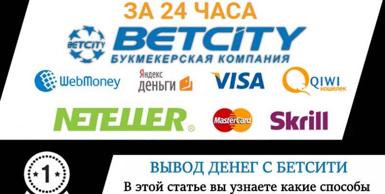 Как вывести деньги с Бетсити или что делать если betcity не выплачивает деньги