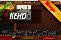 Игра «Кено» от Бинго Бум: секреты, комбинации и стратегии