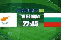 Кипр – Болгария (16 ноября 2018). Прогноз на матч и коэффициенты