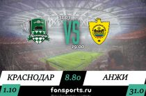 Прогноз на матч Краснодар — Анжи от Сергея Колодина