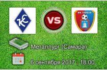 Прогноз на матч Крылья Советов – Тамбов 6 сентября 2017
