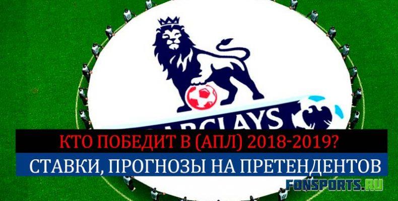Кто победит в Премьер-лиге Англии (АПЛ) 2018-2019?