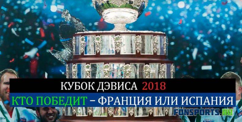 Кубок Дэвиса 2018: кто победит – Франция, Испания или США?