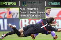Лацио – Фиорентина. Прогноз и статистика на Кубок Италии (26.12.2017)