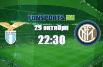 Лацио – Интер (29 октября 2018): прогноз на матч и коэффициенты