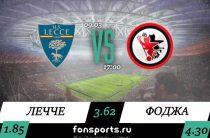 Лечче — Фоджа: прогноз на матч «Серия B», 9 марта 2019