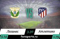 Леганес — Атлетико прогноз и статистика (25.08.2019)
