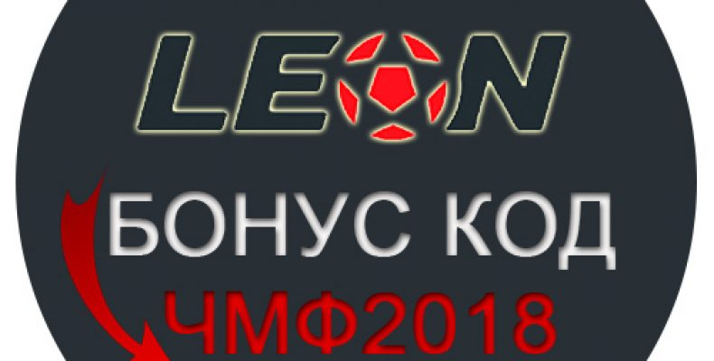 Бонус код для бк «Леон» при регистрации от партнера