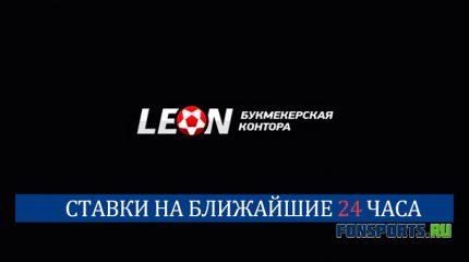 Леон – ставки на спорт в ближайшие 24 часа