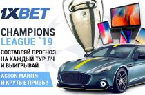 Лига чемпионов УЕФА (19) – акция от 1xbet с крутыми призами