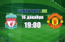 Прогноз на матч Ливерпуль – Манчестер Юнайтед от 16 декабря 2018
