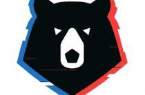 Теперь новый логотип РФПЛ с символом медведя