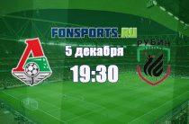Локомотив – Рубин (5 декабря 2018): прогноз и обзор на матч