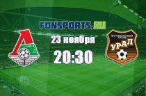Локомотив – Урал (23 ноября 2018): прогноз на матч и коэффициенты