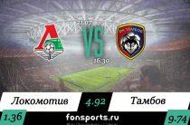 Локомотив – Тамбов прогноз и статистика (21 июля 2019)