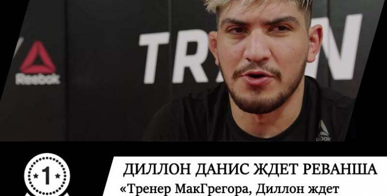 Диллон Денис: «Нурмагомедов спланировал драку с МакГрегором»