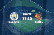 Манчестер Сити – Базель: какой будет счет матча?
