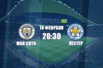 Манчестер Сити – Лестер: победа у Гвардиолы в кармане