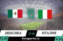 Мексика U 20 – Италия U 20 прогноз и статистика (23 мая 2019)
