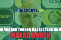 Тренер Михал Билек, возможно, будет уволен из сборной Казахстана