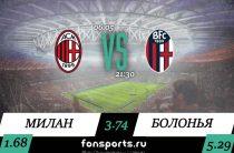 Милан — Болонья. Прогноз смотреть онлайн (06.05.2019)