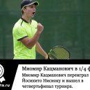 Сербский теннисист Миомир Кацманович в четвертьфинале