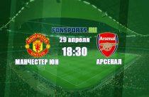 Манчестер Юнайтед – Арсенал: «красные дьяволы» возьмут серебро