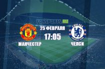 Манчестер Юнайтед – Челси: на Олд Траффорд будет жарко